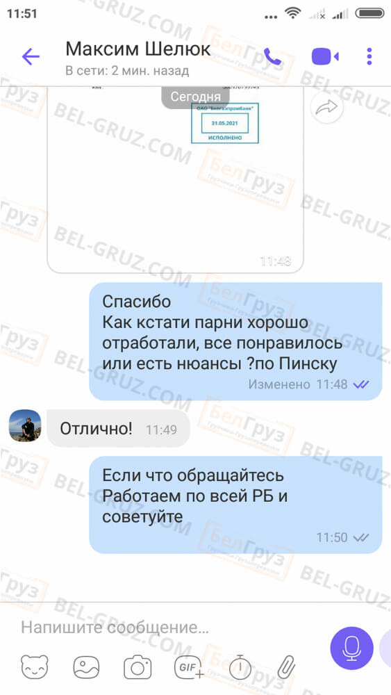Отзыв БелГруз Грузчики Грузоперевозки (1) 2
