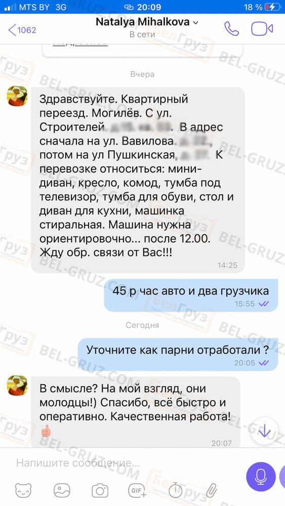 Отзыв БелГруз Грузчики Грузоперевозки (10)