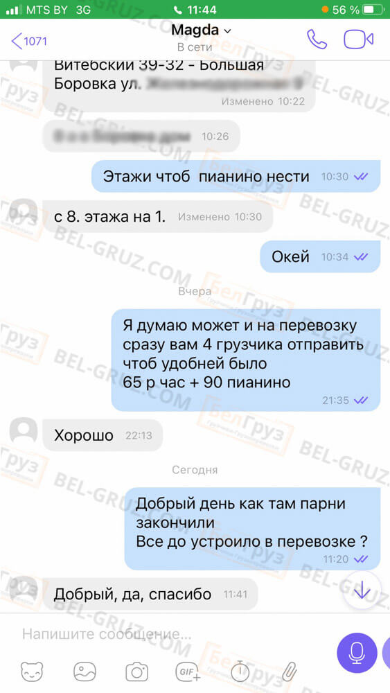 Отзыв БелГруз Грузчики Грузоперевозки (11)