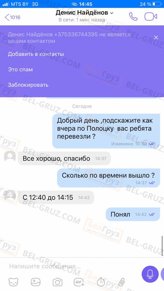 Отзыв БелГруз Грузчики Грузоперевозки (12)