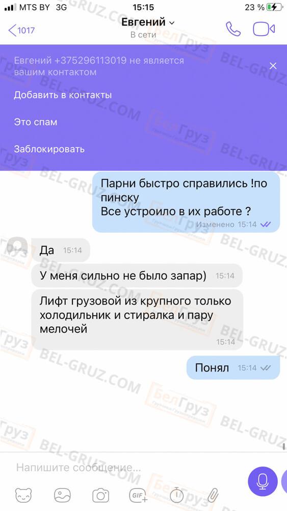 Отзыв БелГруз Грузчики Грузоперевозки (13)