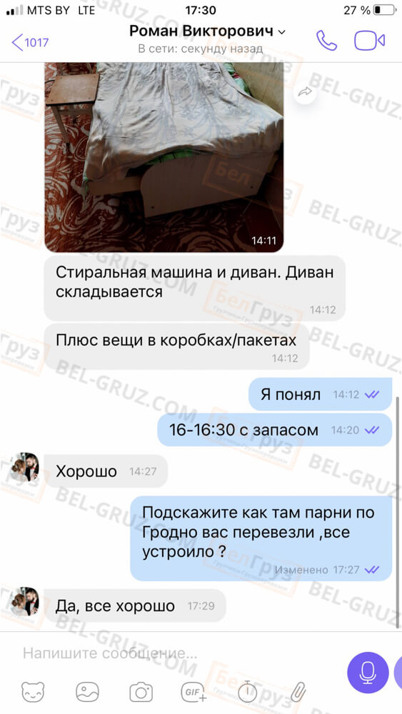 Отзыв БелГруз Грузчики Грузоперевозки (15)