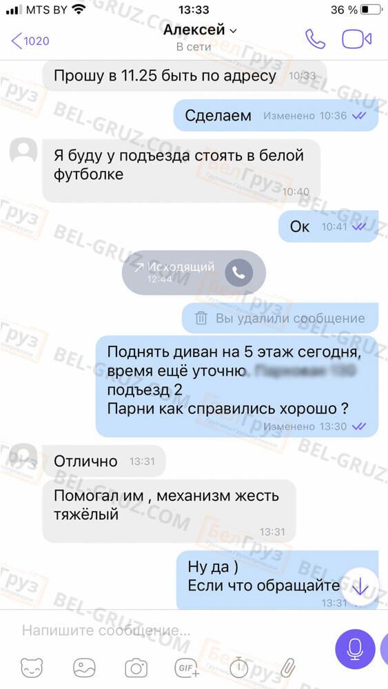 Отзыв БелГруз Грузчики Грузоперевозки (16)