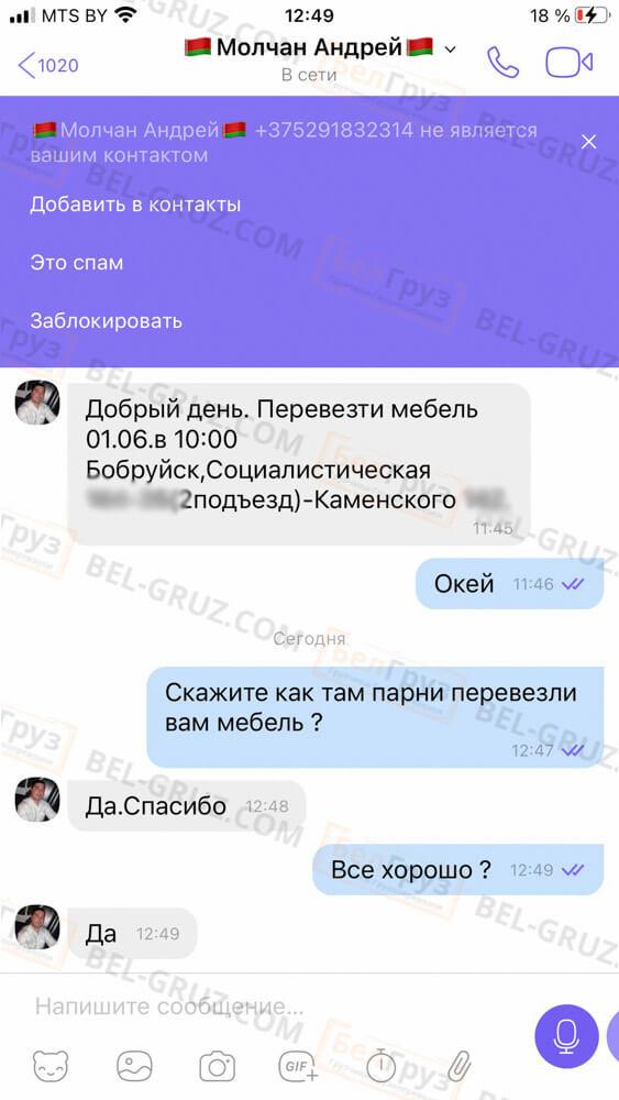 Отзыв БелГруз Грузчики Грузоперевозки (17)