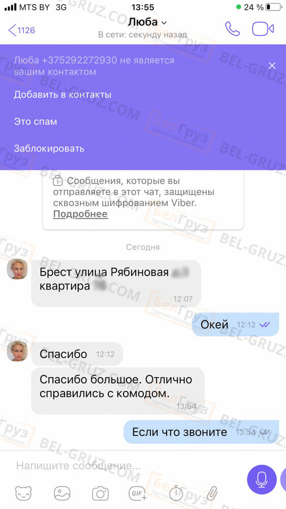 Отзыв БелГруз Грузчики Грузоперевозки (2)