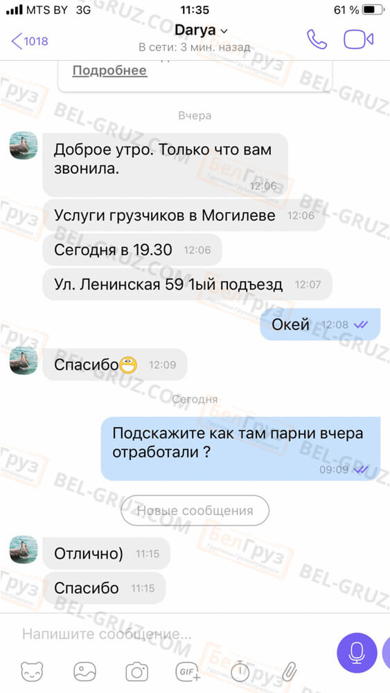 Отзыв БелГруз Грузчики Грузоперевозки (20)