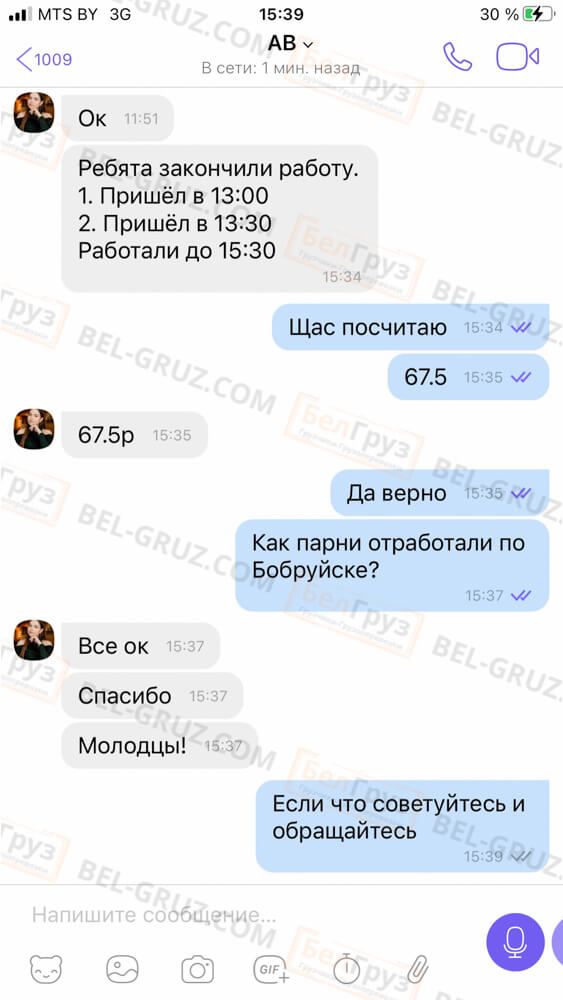 Отзыв БелГруз Грузчики Грузоперевозки (22)