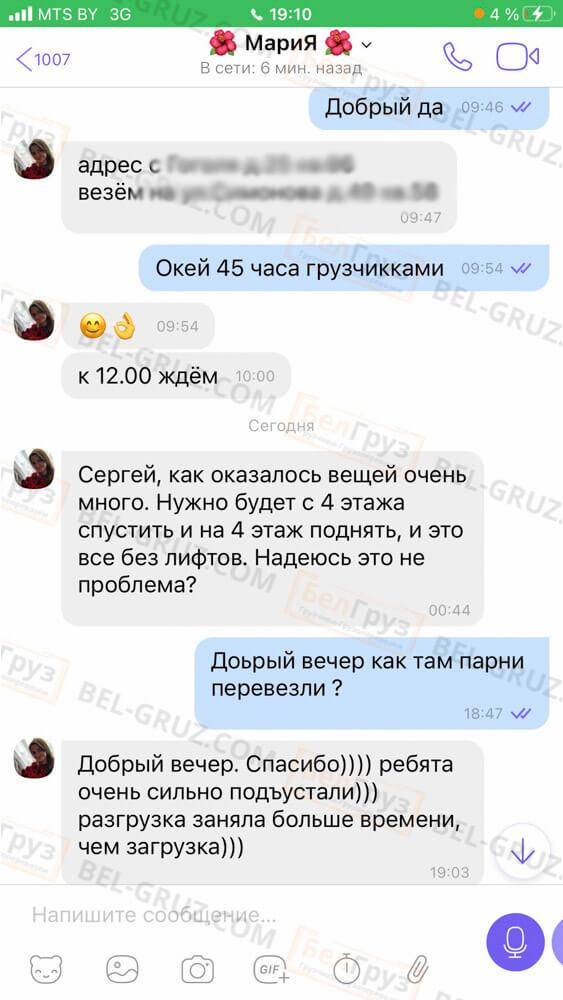 Отзыв БелГруз Грузчики Грузоперевозки (24)
