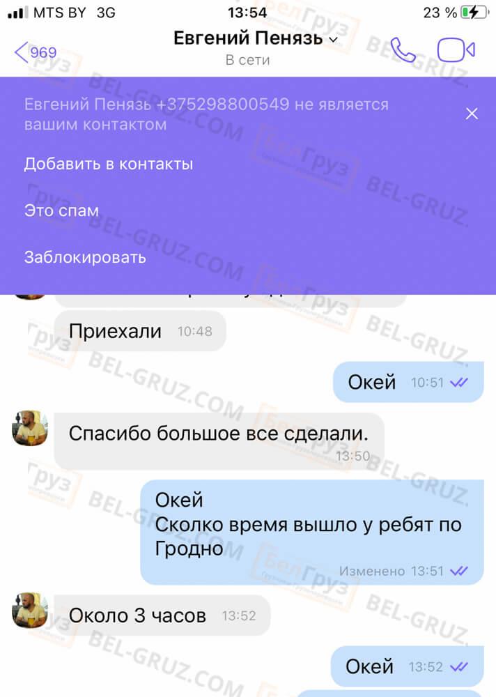Отзыв БелГруз Грузчики Грузоперевозки (27)