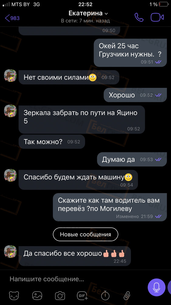 Отзыв БелГруз Грузчики Грузоперевозки (28)