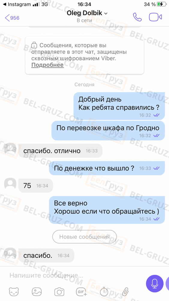 Отзыв БелГруз Грузчики Грузоперевозки (31)
