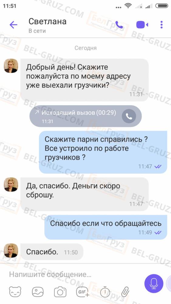 Отзыв БелГруз Грузчики Грузоперевозки (32)