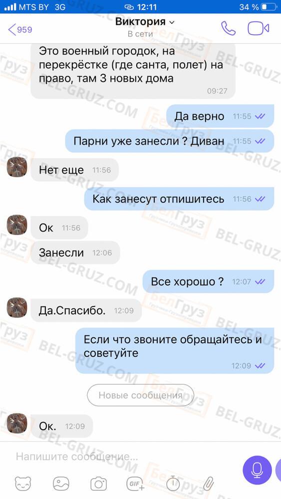 Отзыв БелГруз Грузчики Грузоперевозки (33)