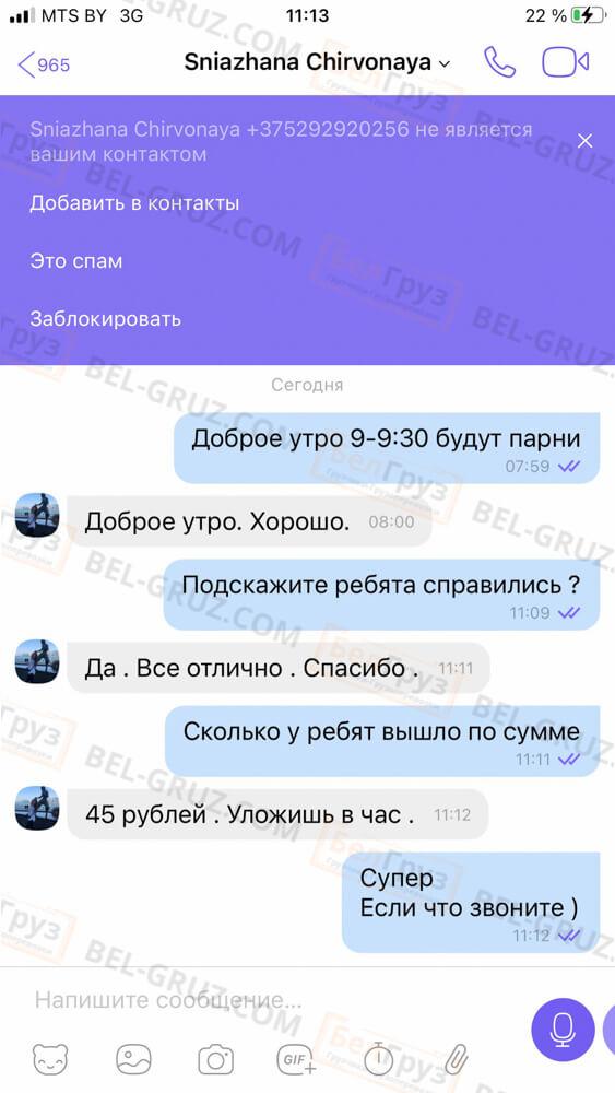 Отзыв БелГруз Грузчики Грузоперевозки (34)