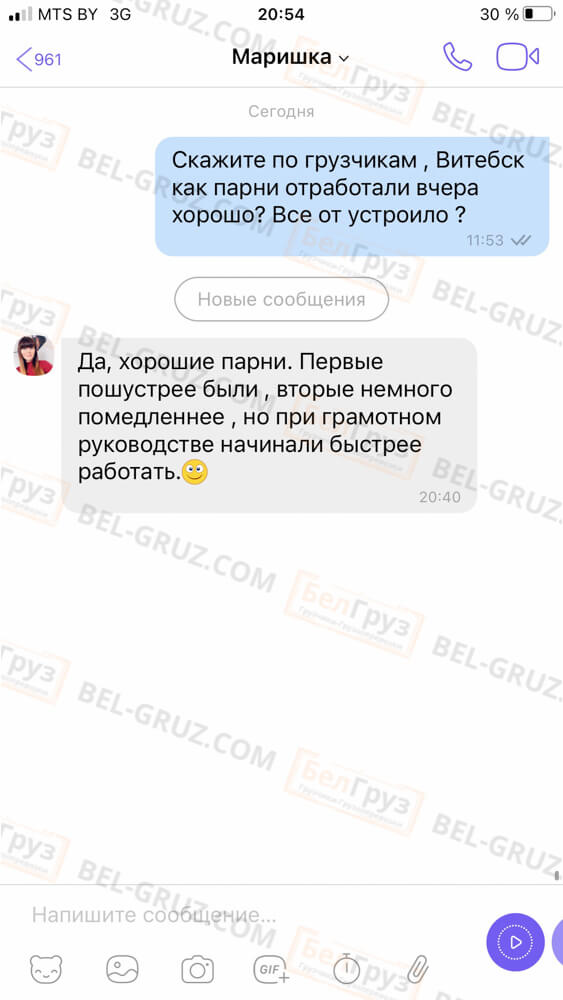 Отзыв БелГруз Грузчики Грузоперевозки (37)