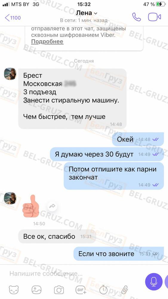 Отзыв БелГруз Грузчики Грузоперевозки (5)