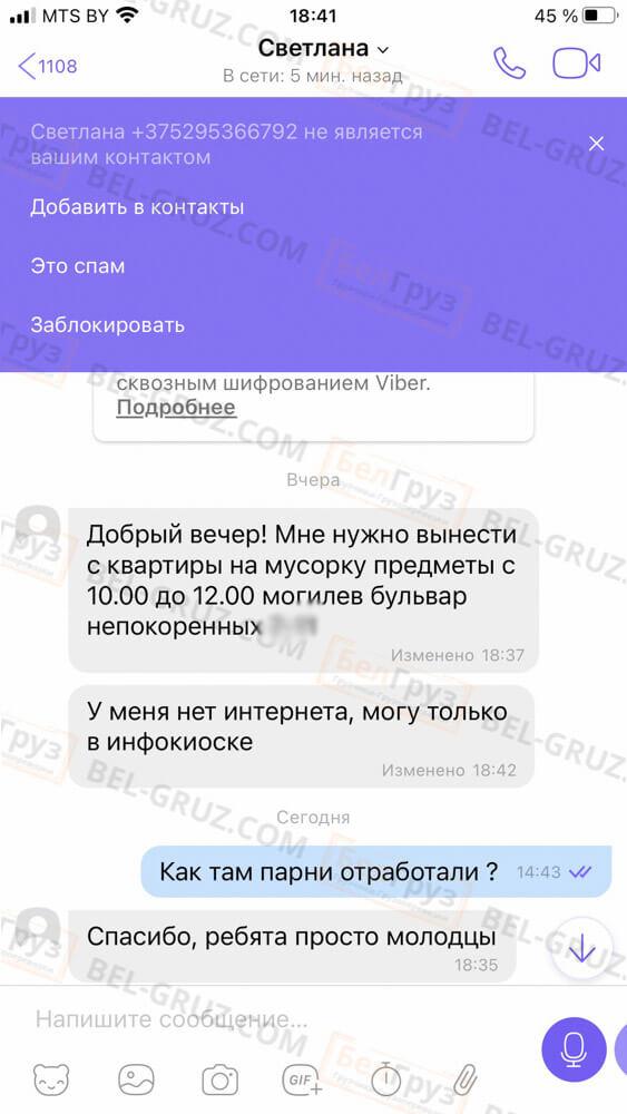 Отзыв БелГруз Грузчики Грузоперевозки (7)